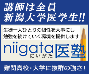 Niigata医塾