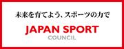 JAPAN SPORT COUNCIL ��{�X�|�[�c�U���Z���^�[